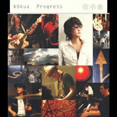 【楽天ブックスならいつでも送料無料】【スーパーSALE限定ポイント5倍】Progress [ kokua ]