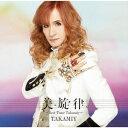 美旋律 ~Best Tune Takamiy~ (初回限定盤A 2CD) [ Takamiy ]