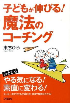 楽天ブックス: 子どもの心のコーチング - 一人で考え、一人で ...