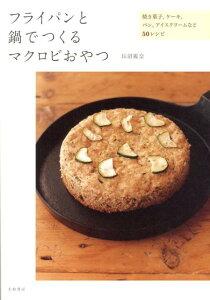 【送料無料】フライパンと鍋でつくるマクロビおやつ [ 長沼麗奈 ]