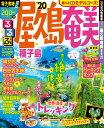 るるぶ屋久島・奄美・種子島('20) (るるぶ情報版)