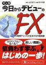 マンガ今日からデビューのFX 24時間チャンスが生まれる外国為替 (PanRolling library) [ 山口祐介 ]