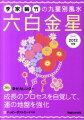 李家幽竹の九星別風水六白金星(2012年版)