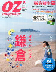 【楽天ブックスならいつでも送料無料】OZ magazine増刊 OZ Magazine petit (オズマガジン プチ)...
