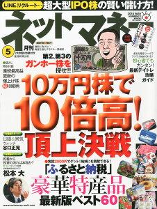 【送料無料】ネットマネー 2014年 05月号 [雑誌]