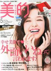 【送料無料】美的 2014年 05月号 [雑誌]