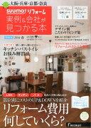 SUUMOリフォーム実例&会社が見つかる本 関西版 2014年 05月号 [雑誌]
