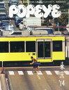 【楽天ブックスなら送料無料】POPEYE (ポパイ) 2014年 05月号 [雑誌]
