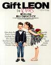 【楽天ブックスならいつでも送料無料】Gift LEON for kids (ギフトレオン フォーキッズ) 2014年...