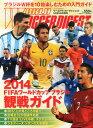 ワールドサッカーダイジェスト増刊 2014 FIFA W杯ブラジル観戦ガイド 2014年 5/29号 ...
