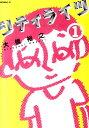 【送料無料】シティライツ(1)