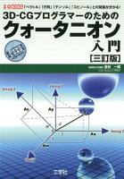 3D-CGプログラマーのためのクォータニオン入門3訂版