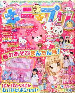 【送料無料】ハローキティとあそぼ! キラ★プリ vol.11 2014年 05月号 [雑誌]