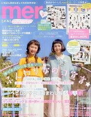 【送料無料】mer (メル) 2014年 05月号 [雑誌]