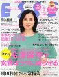 ESSE (エッセ) 2014年 05月号 [雑誌]