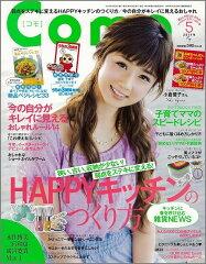 【送料無料】Como (コモ) 2014年 05月号 [雑誌]