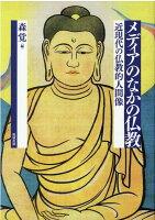 メディアのなかの仏教