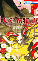 天堂家物語 2巻