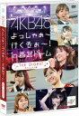 【送料無料】AKB48 よっしゃぁ~行くぞぉ~!in 西武ドーム ダイジェスト盤