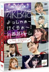 【送料無料】AKB48 よっしゃぁ〜行くぞぉ〜!in 西武ドーム ダイジェスト盤