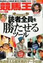 競馬王 2014年 05月号 [雑誌]