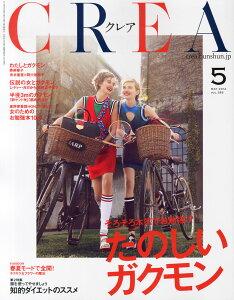 【楽天ブックスならいつでも送料無料】CREA (クレア) 2014年 05月号 [雑誌]