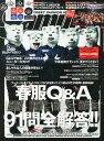 Samurai magazine (サムライ マガジン) 2014年5月号