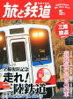 旅と鉄道 2014年 05月号 [雑誌]
