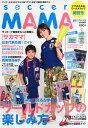 soccer MAMA (サカママ) 2014年 05月号 [雑誌]