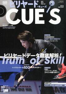 【楽天ブックスなら送料無料】ビリヤード CUE'S (球's) 2014年 05月号 [雑誌]