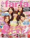 【送料無料】la farfa (ラ・ファーファ) 2014年 05月号 [雑誌]