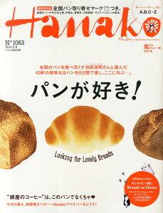 Hanako (ハナコ) 2014年 5/8号 [雑誌]