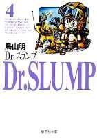 Dr.スランプ(4)画像