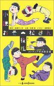 小説おそ松さん 後松 ストラップ付き限定版【+楽天ブックス限定特典付き】