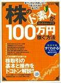 株のド素人がネットトレードで100万円稼ぐ方法
