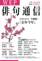 WEP俳句通信(102号)