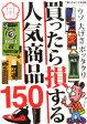 裏モノJAPAN (ジャパン) 別冊 買ったら損する人気商品150 2014年 05月号 [雑誌]