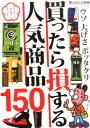 【楽天ブックスなら送料無料】裏モノJAPAN (ジャパン) 別冊 買ったら損する人気商品150 2014年 ...