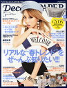 DECOLOG PAPER (デコログ ペーパー) 2014年 5月号