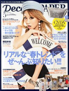【送料無料】DECOLOG PAPER (デコログ ペーパー) 2014年 05月号 [雑誌]
