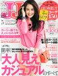 JJ (ジェイジェイ) 2014年 05月号 [雑誌]