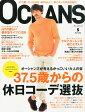 OCEANS (オーシャンズ) 2014年 05月号 [雑誌]