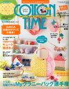 【楽天ブックスなら送料無料】COTTON TIME (コットン タイム) 2014年 05月号 [雑誌]