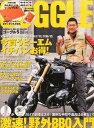 GOGGLE (ゴーグル) 2014年 05月号 [雑誌]