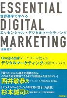『世界基準で学べるエッセンシャル・デジタルマーケティング Google出身マーケターが教えるデジタルマーケテ』の画像