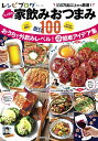 レシピブログ 大人気の家飲みおつまみBEST100 (TJMOOK)