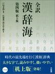 全訳漢辞海 第四版 机上版 [ 戸川 芳郎 ]