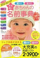 【バーゲン本】未来輝く赤ちゃんの名前事典 2016-2017年版