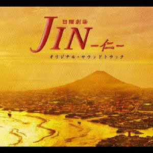 【送料無料】TBS系 日曜劇場「JIN-仁ー」オリジナル・サウンドトラック [ 高見優(音楽) ]