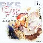オリジナル朗読CD ふしぎ工房症候群 Premium.1 [ 三木眞一郎 ]